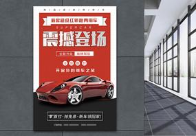 新款汽车震撼登场海报图片