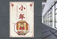 中国传统节日小年海报图片