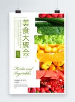 美食大聚会果蔬海报图片