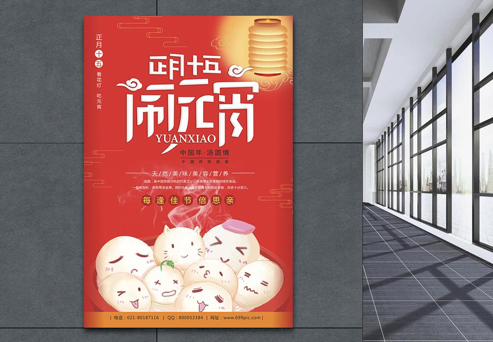 红色喜庆闹元宵海报设计图片