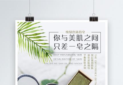 沐浴皂护肤品化妆品海报图片