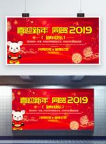 红色喜庆喜迎新年同贺2019展板图片