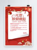 2019元旦放假通知海报图片