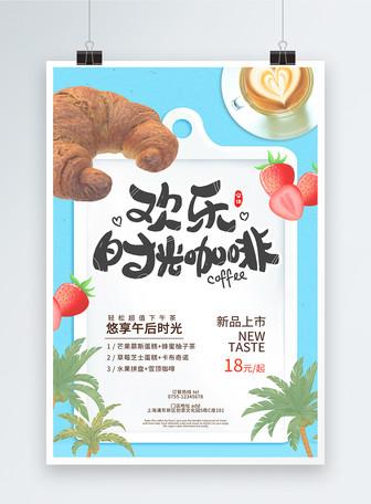 森系咖啡下午茶海报