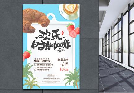 森系咖啡下午茶海报图片