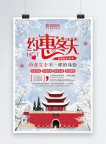 约惠冬天冬季旅游促销海报设计图片