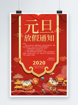喜庆2019猪年元旦企业公司放假通知海报图片