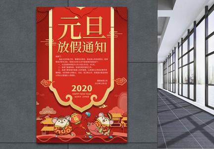 喜庆2019猪年元旦公司放假通知海报图片