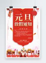 喜庆2019元旦企业公司放假通知海报图片