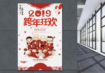 金猪2019跨年倒计时海报图片