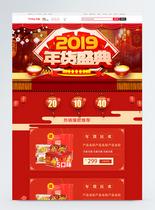 红色喜庆零食年货节电商淘宝首页图片