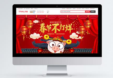 插画风红色喜庆年货节电商淘宝首页图片