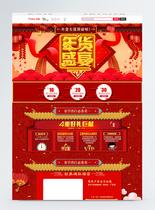 喜庆红色年货节电商淘宝首页图片