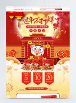 猪年红色喜庆年货节电商淘宝首页图片