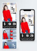 暖冬新品女装促销淘宝手机端模板图片