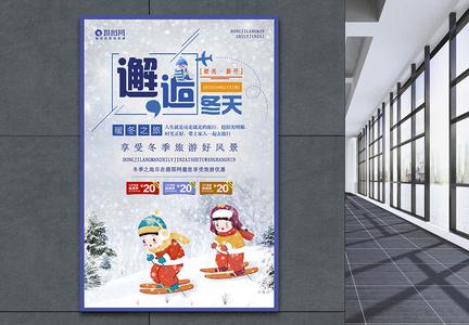 邂逅冬天冬季旅游海报设计图片