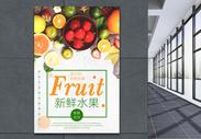 新鲜水果促销海报图片