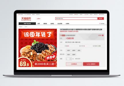 红色年货节零食促销淘宝主图图片