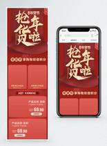 2018年终囤货季年货节淘宝手机端图片