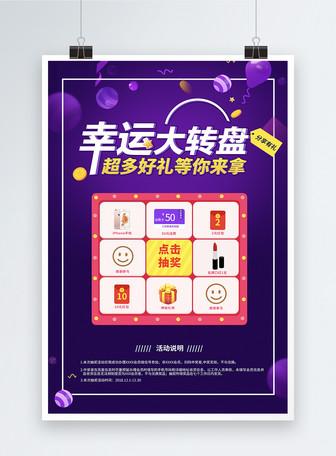 紫色大气幸运大转盘抽奖活动海报