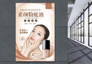 素颜粉底液护肤品海报图片