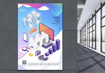 大数据时代科技海报图片
