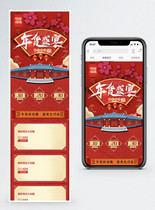 2018天猫年货节无线端首页装修红色中国风模板图片