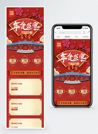 2018天猫年货节无线端首页红色中国风模板