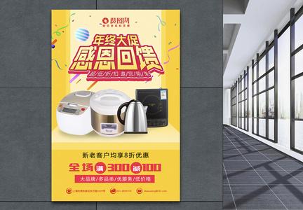 黄色年终大促感恩回馈家电促销海报图片