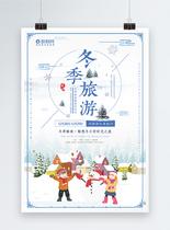 唯美冬季旅游海报设计图片