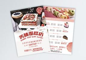 美味蛋糕店宣传单菜单宣传单图片