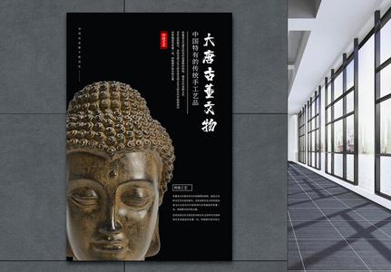 大唐古董文物海报图片