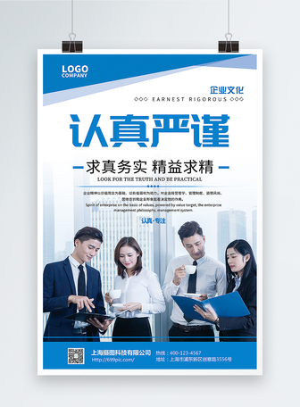 蓝色大气企业文化认真严谨海报