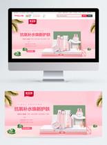 粉色护肤品套装促销淘宝banner图片