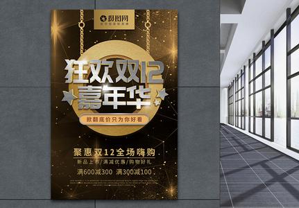 双12嘉年华黑金促销海报图片