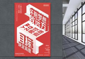 红色怀抱梦想企业文化海报图片