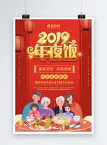2019年夜饭立体字海报图片