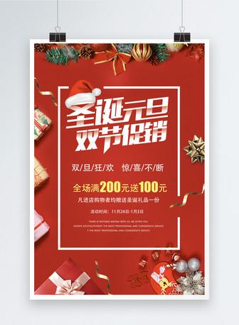 红色简洁双旦促销海报