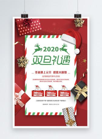 圣诞贺卡双旦礼遇海报