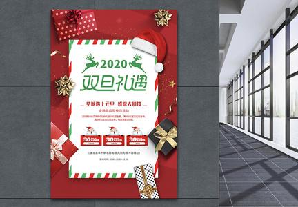 圣诞贺卡双旦礼遇海报图片