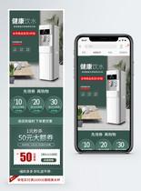 墨绿色智能家用饮水机促销淘宝手机端模板图片
