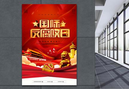 国际反腐败日C4D党建海报图片