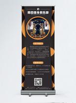 黑色健身俱乐部促销宣传x展架图片