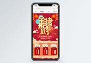 金猪贺岁电器促销淘宝手机端模板图片