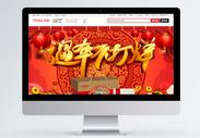 红色喜庆插画风年货节电商淘宝首页图片