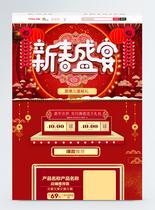 红色喜庆年货节电商淘宝首页图片