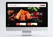 无辣不欢零食肉铺促销淘宝首页图片