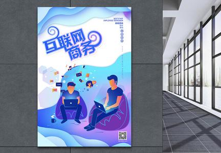 互联网商务海报图片