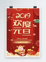 喜庆大气2019欢度元旦节日海报图片