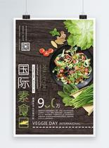 传统国际素食日海报图片